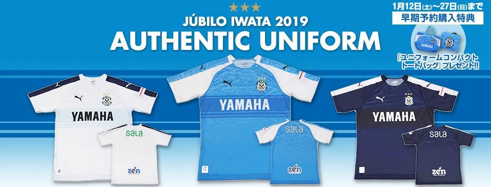 Camisas do Jubilo Iwata 2019 PUMA