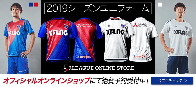 Camisas do FC Tokyo 2019 Umbro