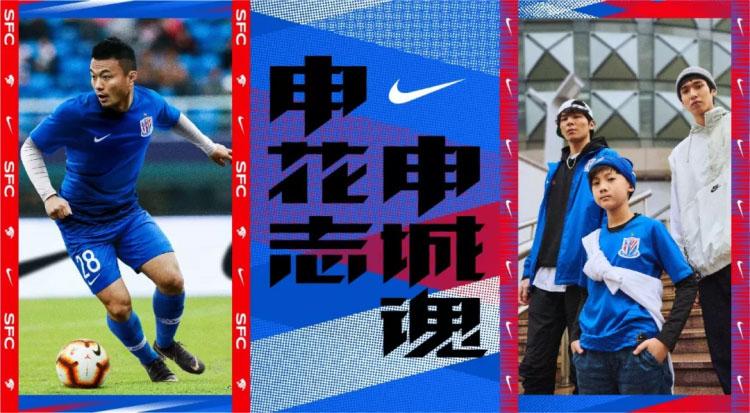 Camisas do Shanghai Shenhua 2019 Nike