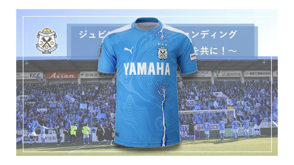 Camisa Edição Limitada do Jubilo Iwata 2020 PUMA