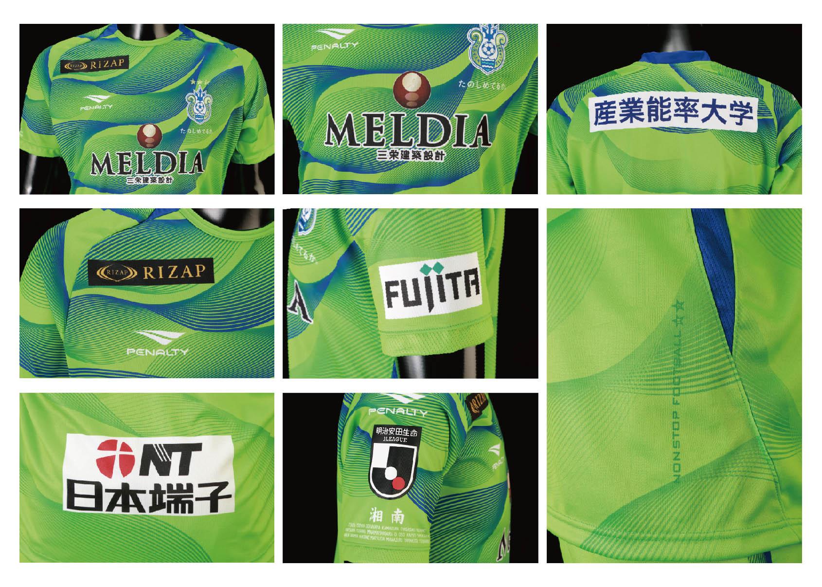Camisas do Shonan Bellmare 2021 Penalty kit