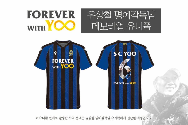 Camisa tributo do Incheon United 2021 Macron