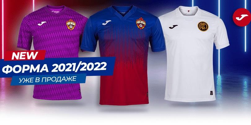 Camisas do CSKA Moscou 2021-2022 JOMA